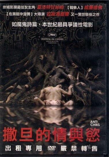 撒旦的情與慾 - 夏洛特甘絲柏 威廉達佛 主演(限制級) -二手正版DVD(下標即售)