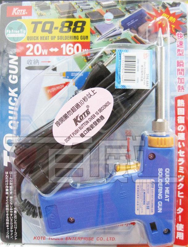 [百威電子] KOTE TQ-88 快速加熱槍型烙鐵 110V 20~160W TQ88 316.688 槍型瞬熱烙鐵