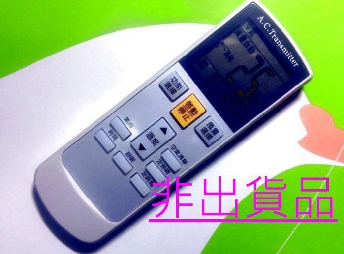 【是賣圖二-免設定】誠寶冷氣遙控器 CHEBO冷氣遙控器 CASTLE分離式冷氣遙控器 城堡分離式冷氣遙控器