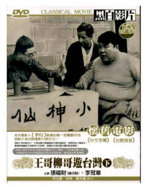 王哥柳哥遊台灣 下DVD 台語電影 台灣正版全新
