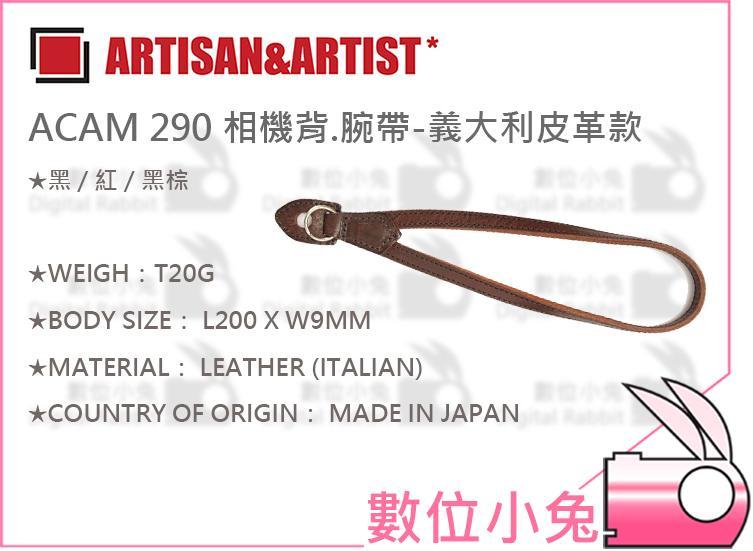 免睡攝影【ARTISAN&ARTIST ACAM 290 相機腕帶 義大利皮革款】 公司貨 日本製 真皮 牛皮 腕帶