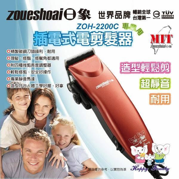 日象插電式電動剪髮器 ZOH-2200C
