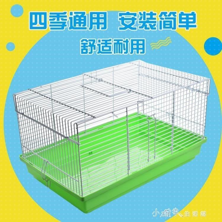倉鼠籠子金絲熊西施熊兔子籠子用品大號基礎籠47cm