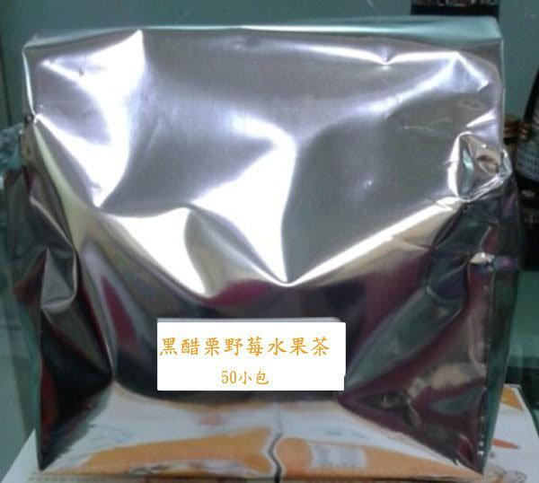 魔術盒子生活便利市集 -臺灣進口正宗泡茶包量販裸包/黑醋栗野莓水果茶包50入特價專