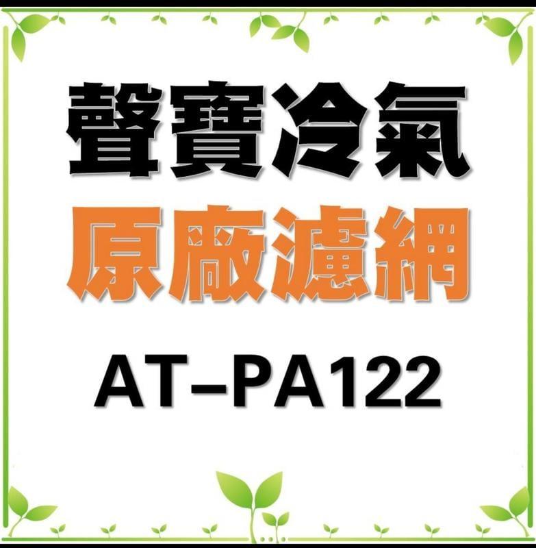 現貨 聲寶冷氣AT-PA122  AT-1201濾網 冷氣濾網 原廠材料 直立式冷氣 家用冷氣濾網【皓聲電器】