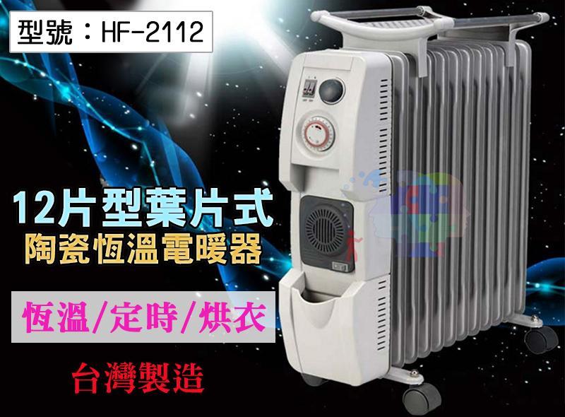【面交王】勳風 12片葉片式恆溫陶瓷送風電暖器(簡配) 電暖爐 智慧定時 陶瓷PTC 傾倒自動斷電 台灣製HF-2112