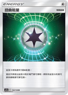 PTCG 寶可夢 神奇寶貝 中文版 卡牌 眾星雲集 AC1a 158/158 扭曲能量