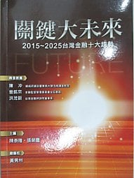 【露天書寶二手書T1/投資_ITT】關鍵大未來_2015-2025台灣金融十大趨勢_本院編輯委員會