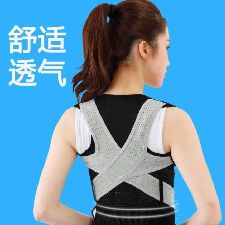 成人男女兒童學生背背駝背矯正帶背部開肩防脊椎神器隱形糾正衣器