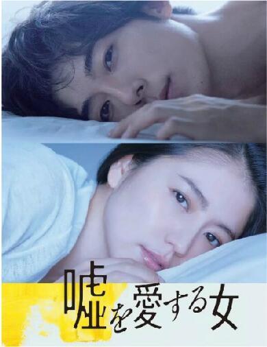 ∮正大影音∮※任意2套起售,5套免運※藍光電影碟 BD50    愛上謊言的女人 2018