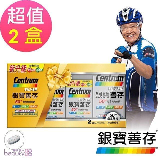 【新升級善存】銀寶善存禮盒x2盒 (260錠/盒)-共520錠