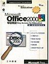 Office 2000學習秘訣-Key Access for Education(P243)[1407605]