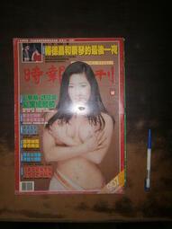 (全友二手書店~八里店) 攝影寫真集~《時報周刊 (907)》無劃記│出版│00..4號
