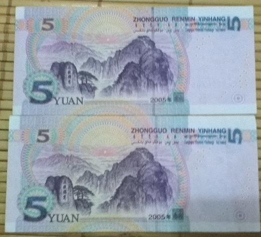 中國2005年5元新鈔豹子號,15+面額25及含面額每張40元隨機出貨~挑號每張50元