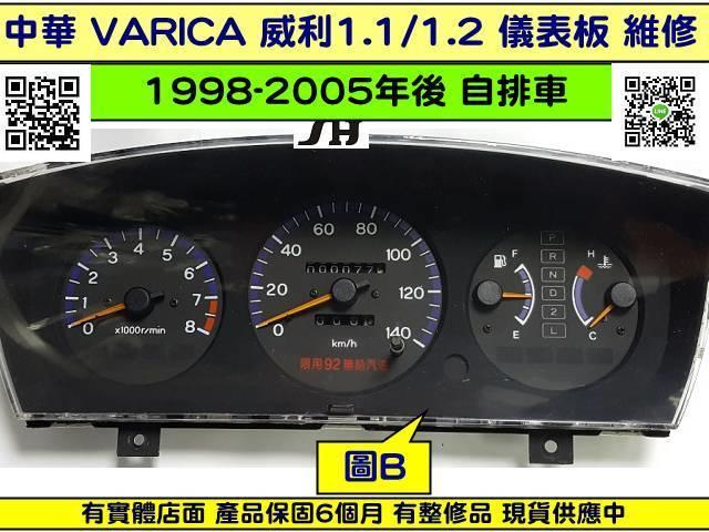 中華 VARICA 威利 1.1 1.2 儀表板 自排 箱車 1999-(勝弘汽車)  車速表 水溫表 汽油表  修理