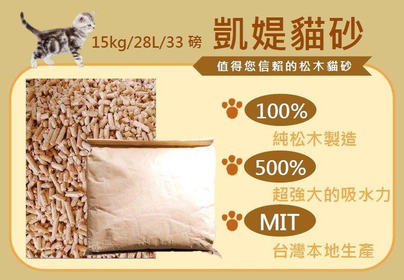 凱媞崩解型松木貓砂 15公斤 特價240元-木屑砂/松木砂/寵物砂貓衣服貓玩具貓鈴鐺貓項圈