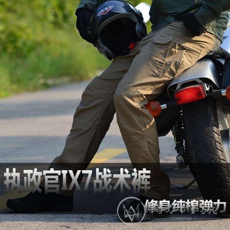 執政官正品IX7/9城市戰術褲 迷彩褲工裝褲【轉角1號】