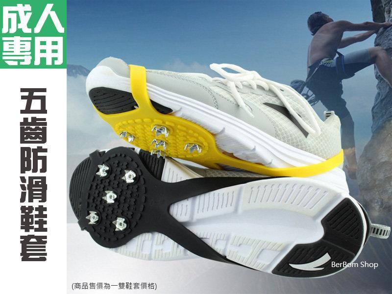【當日出貨】成人M號 超輕便攜戶外防滑鞋套 葫蘆型防滑冰爪 簡易冰爪 五齒冰爪 磯釣 雪地防滑鞋套 釣魚爬山登山 A48
