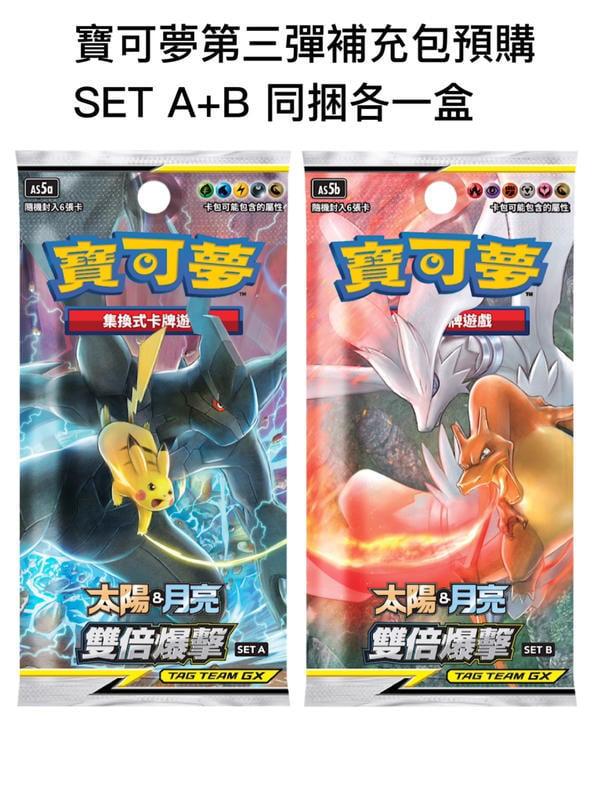 [BoBo Toy] 現貨 最新第三彈 寶可夢卡牌 雙倍爆擊 PTCG 集換式 卡牌 繁體中文版