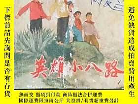 古文物罕見英雄小八路露天241995 本社編繪 上海  出版1973