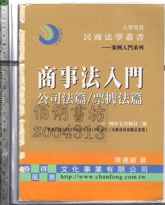 佰俐O 2014年7月三版《商事法入門 公司法篇/票據法篇》陳連順 春風得意9789868664593