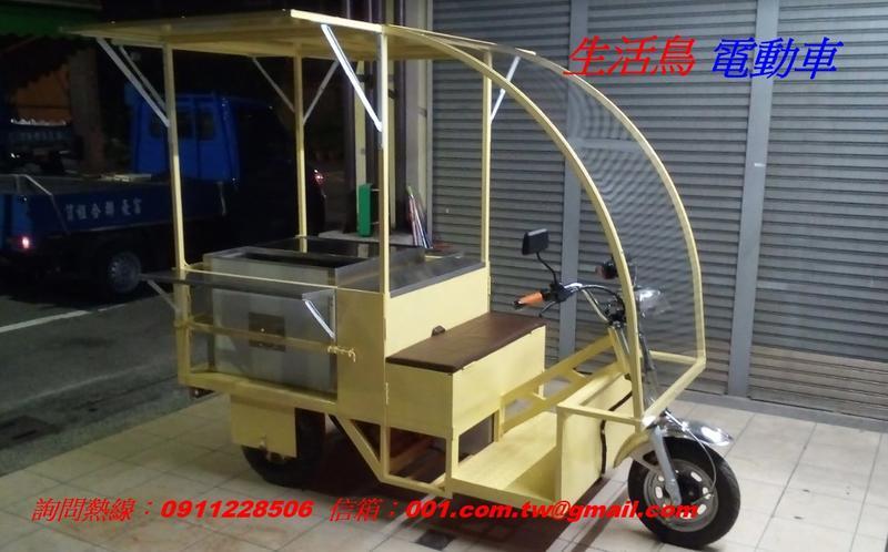 豆花電動攤車、電動餐車~~~訂做自己的餐車