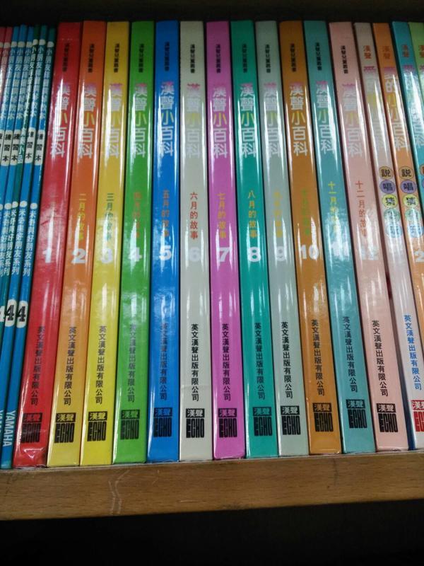 個人收藏9成新漢聲小百科1-12冊共壹套