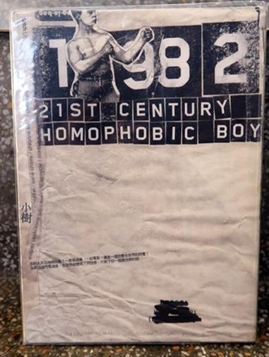 1982/小樹/大塊文化