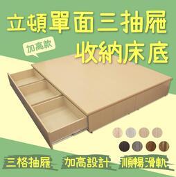【旭宇家居】5尺超堅固立頓加高三抽屜六分木心板全封床底