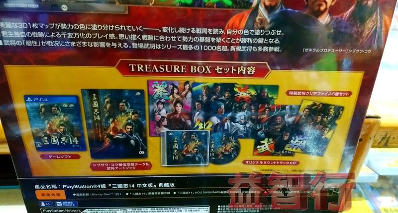 『台南益智』PS4 三國志 14 中文典藏版 現貨 送紅包袋