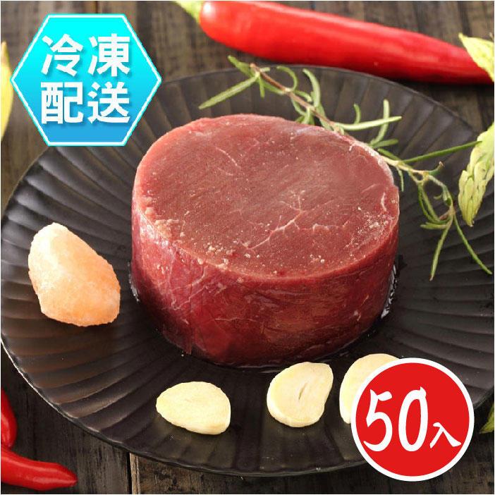 紐西蘭菲力牛排50入 200克*50 低溫配送[CO184194650]健康本味