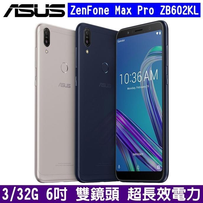 《網樂GO》ASUS ZenFone Max Pro 2019 32G ZB602KL 4G雙卡手機 6吋大螢幕 大電量