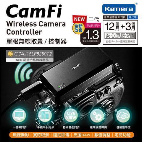 虹華數位 ㊣ 送L型支架 公司貨 CamFi 單眼無線取景控制器 WiFi 遙控相機 手機 直播 Canon Nikon