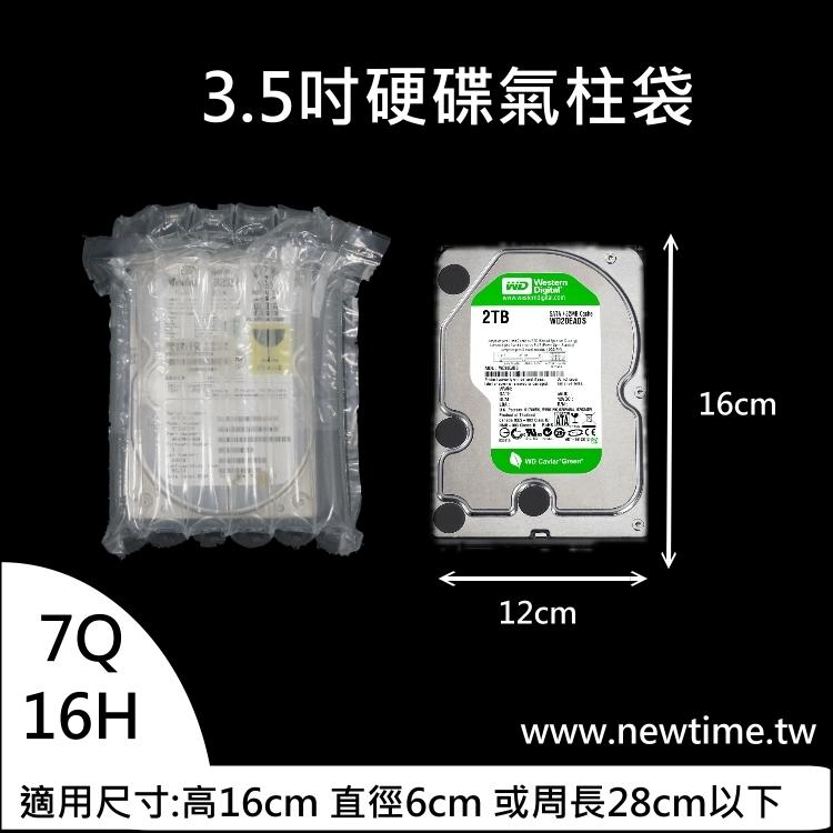 【AB包裝網】7Q-16H 50個 3.5吋硬碟氣柱袋-氣柱捲-取代氣泡布 乖乖粒-寧泰科技