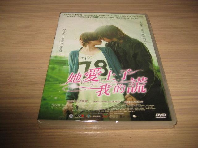 全新日影《她愛上了我的謊》DVD 佐藤健 大原櫻子 三浦翔平 反町隆史