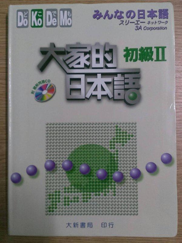 【MY便宜二手書/語言學習*AL】大家的日本語 (初級Ⅱ)│大新書局│附光碟