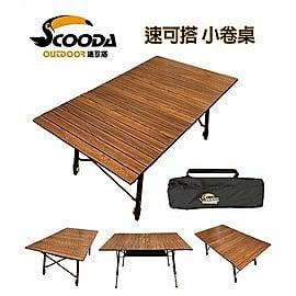 (登山屋)速可搭 短版木紋蛋捲桌【小卷桌】