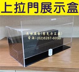 長田廣告《拉門式.上拉式:壓克力展示盒+5mm黑色底座》內徑尺寸:長60cm*寬(深)15cm*高20cm