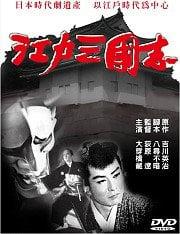 江戶三國志 (亞悅)DVD