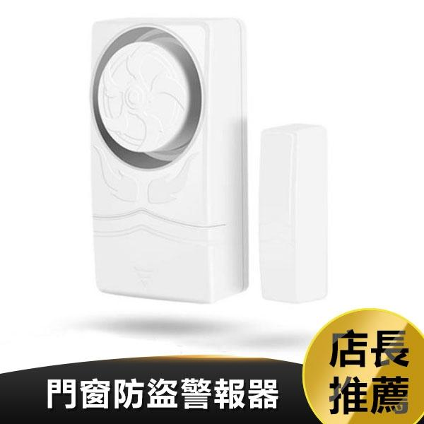 門窗防盜警報器防賊神器安防警報器