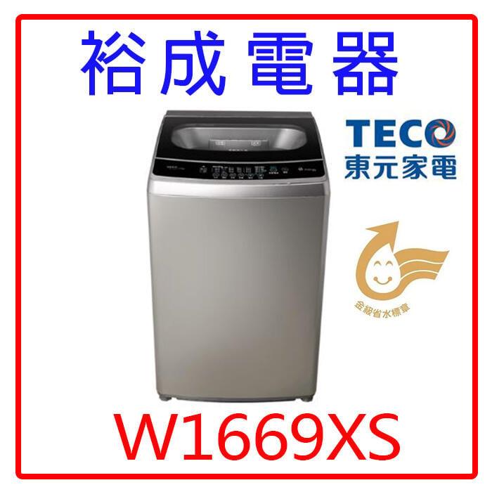 【裕成電器‧高雄鳳山經銷商】東元變頻16KG洗衣機W1669XS另售W1068XS  W1268XS東元