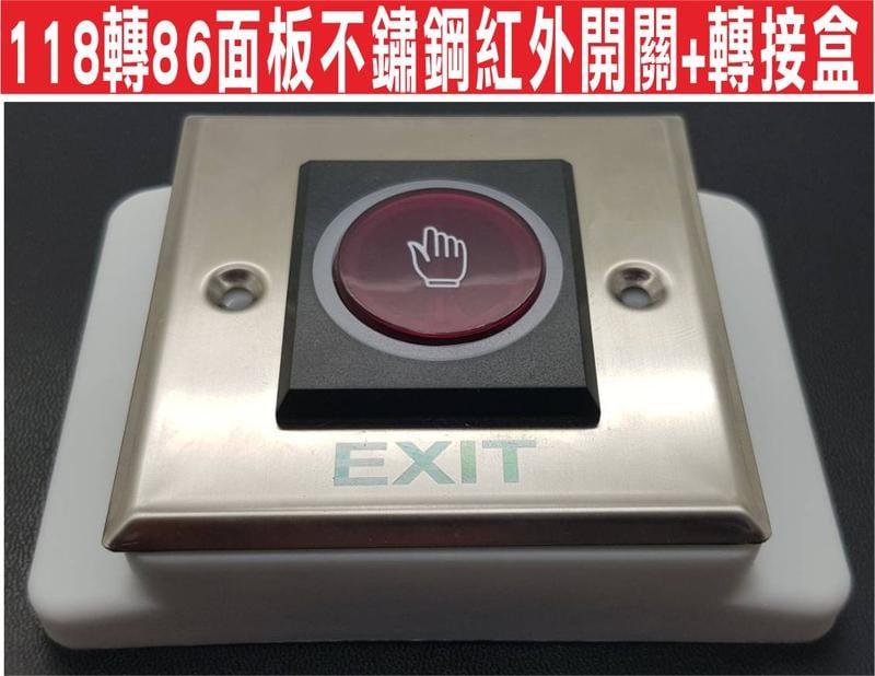 {遙控達人}118轉86面板不鏽鋼紅外開關+轉接盒 台灣插座轉大陸插座 智能插座用 Aqara開關適用