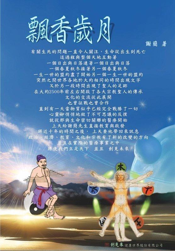 飄香歲月~由「上天導航」,涵蓋宗教、政治以及醫療的書籍,「飄香歲月」可以說是絕無僅有。
