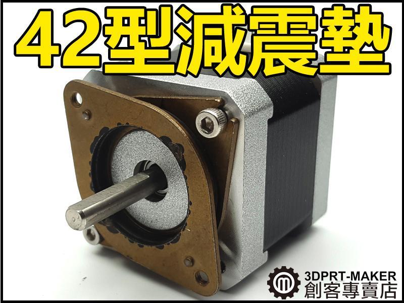 【3DPRT 專賣店】★811-42★42型步進馬達 電機 NEMA17 減震墊 降低噪音 6mm 拆件品
