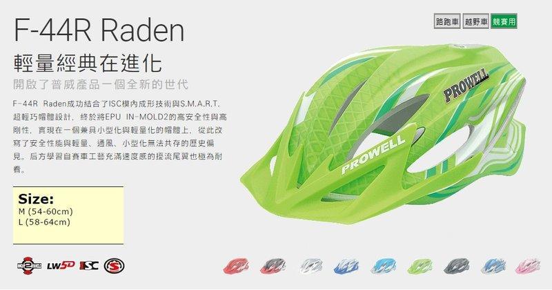 【普威 單車 自行車安全帽】 F-44R 異風粉綠 L 尺寸 台灣製 普威安全帽 競賽用 登山車