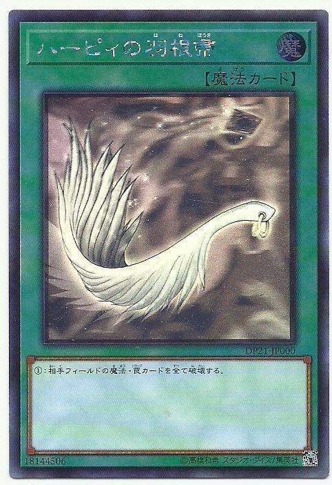 【名人堂】遊戲王   DP21-JP000 神鷹羽毛掃 (雷射) 日紙
