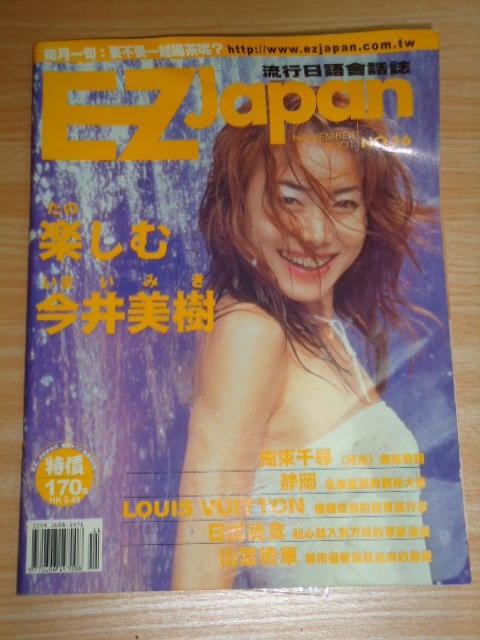 過期日文學習雜誌 / EZJapan 2001 November No. 16