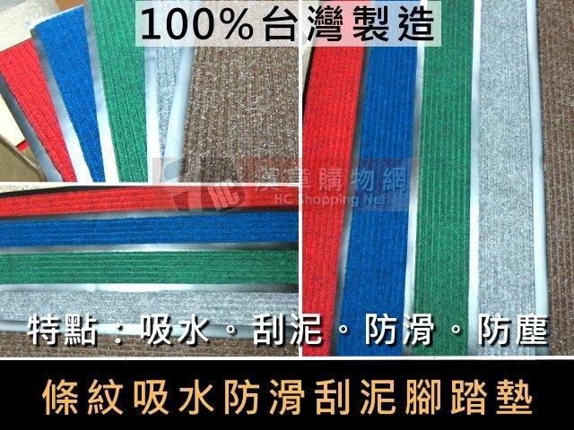 【漢章購物網】騎士型吸水刮泥地墊 條紋吸水刮泥地墊-規格品2尺(60公分)X3尺(90公分)