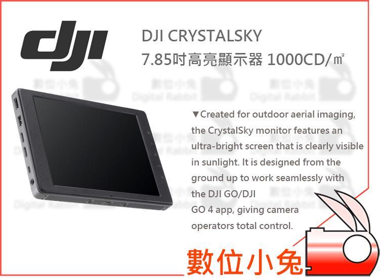 數位小兔【DJI CrystalSky 7.85吋高亮顯示器 1000cd/㎡】公司貨 大疆 空拍機 航拍機 外接螢幕