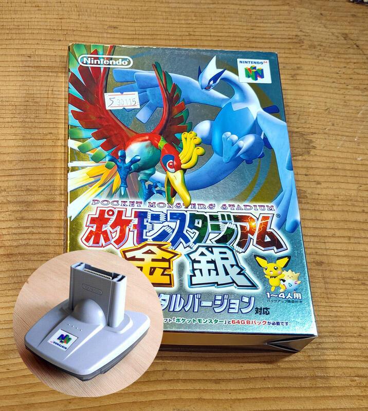 便宜賣!N64日版遊戲- 神奇寶貝競技場 金銀版 附加連動GB包 (瘋電玩)